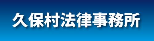 久保村法律事務所