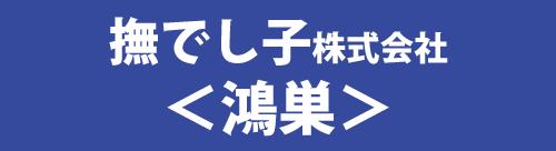 撫でし子株式会社<鴻巣>